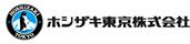 ホシザキ東京株式会社