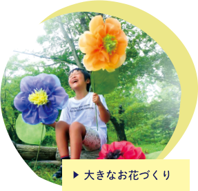 大きなお花づくり