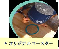 """オリジナルコースター"""""""